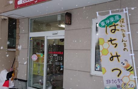 くらら薬局銀座店|三皇商事photo[旭川|北海道|純粋ハチミツ販売]