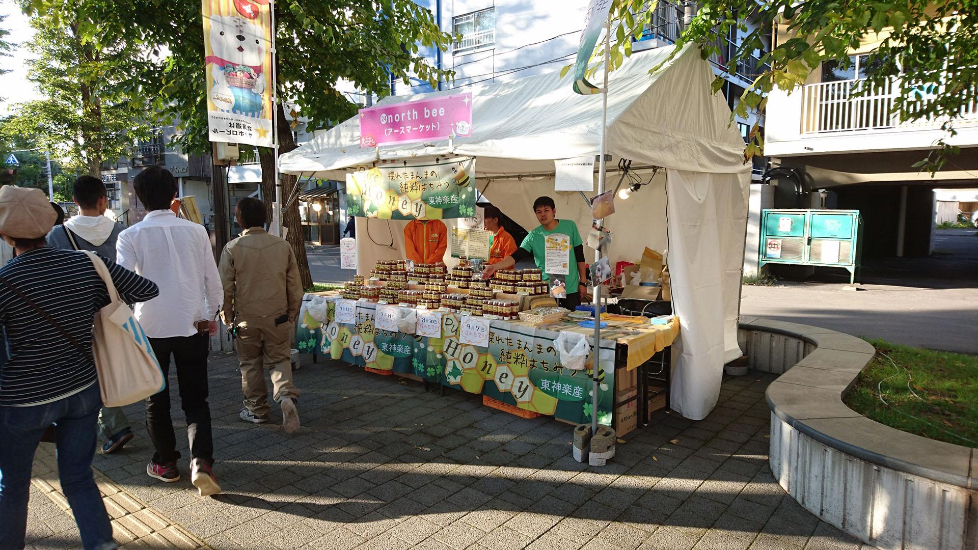三皇商事photo[旭川|北海道|純粋ハチミツ販売]