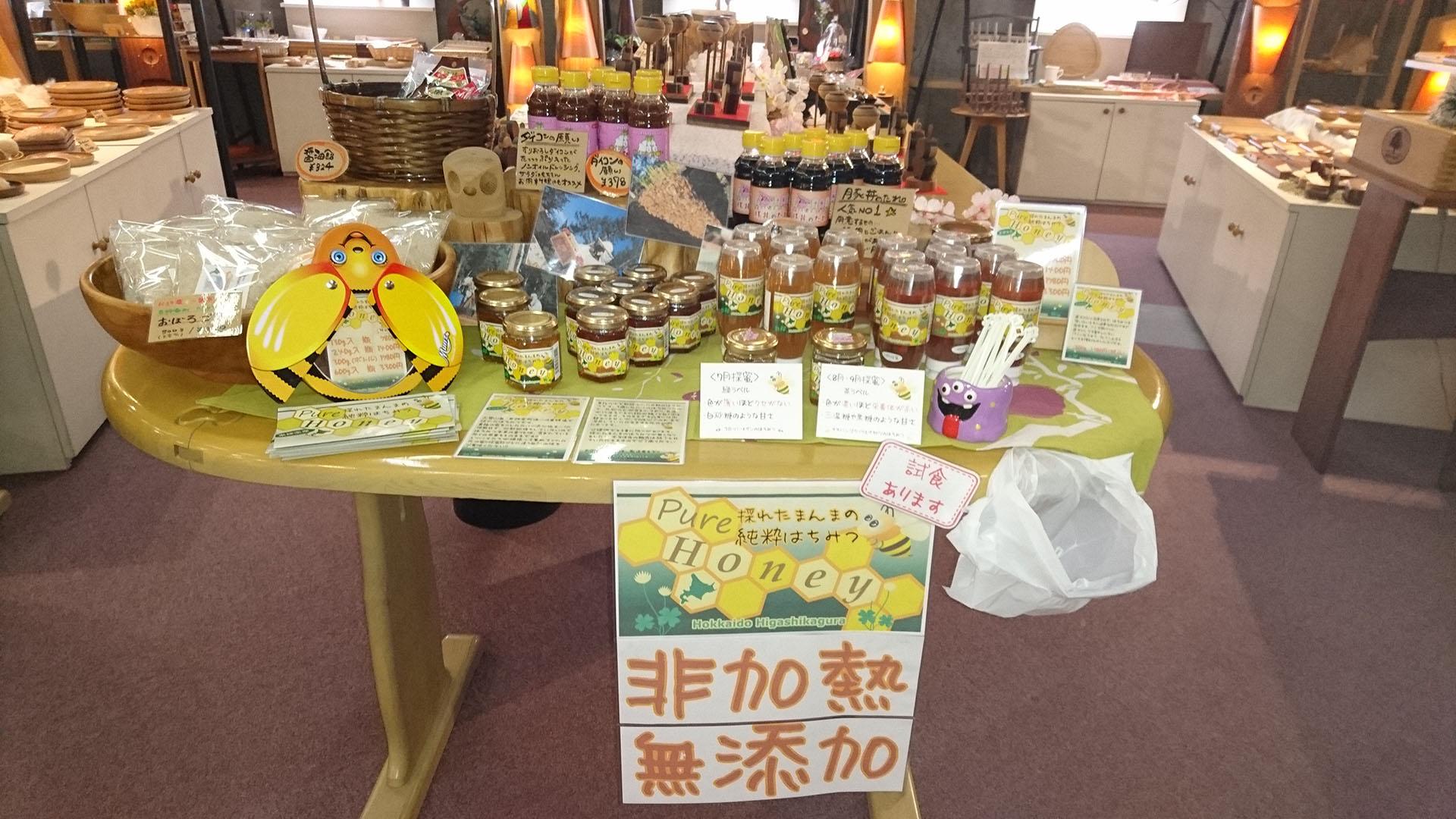 三皇商事photo[旭川 北海道 純粋ハチミツ販売]